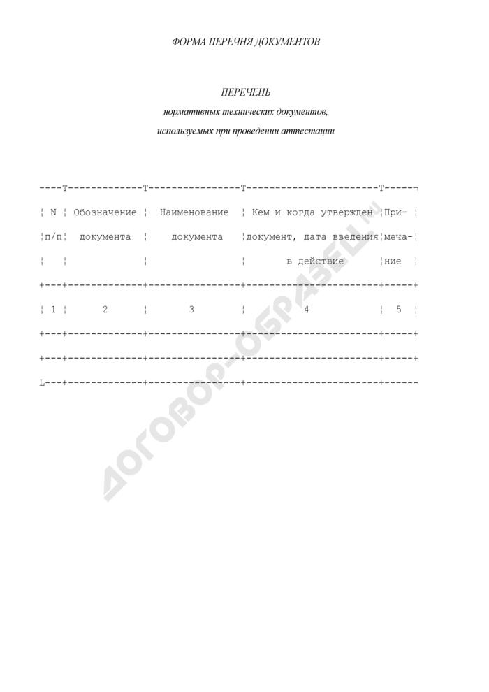 Перечень нормативных технических документов, используемых при проведении аттестации на объектах, подконтрольных Ростехнадзору. Страница 1