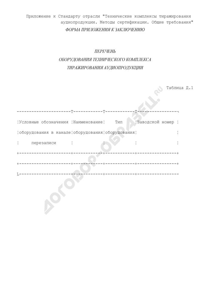 Перечень оборудования технического комплекса тиражирования аудиопродукции (приложение к заключению к протоколу испытаний технического комплекса тиражирования аудиопродукции). Страница 1
