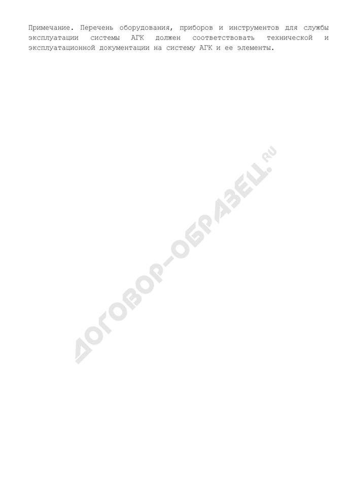 """Перечень оборудования, приборов и инструментов для службы эксплуатации системы аэрогазового контроля в угольных шахтах (для комплекса аппаратуры """"Метан"""") (рекомендуемая форма). Страница 3"""