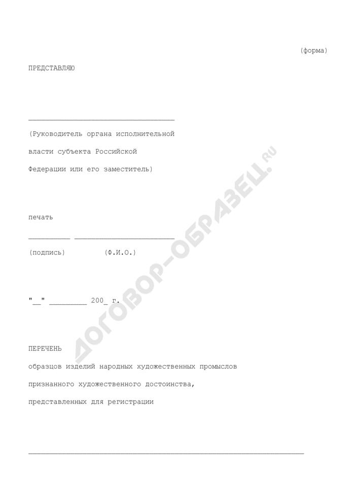 Перечень образцов изделий народных художественных промыслов признанного художественного достоинства, представленных для регистрации. Страница 1