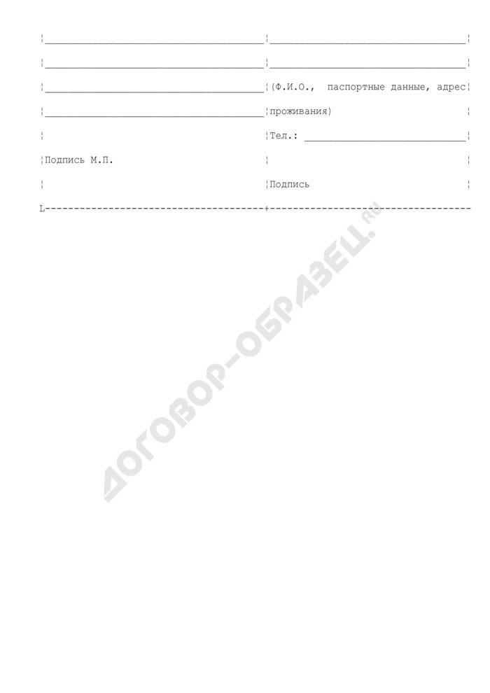 Перечень обследований суррогатной матери (приложение к договору поручения между генетическими родителями и юридической фирмой, выступающей поверенным в отношениях с суррогатной матерью). Страница 2