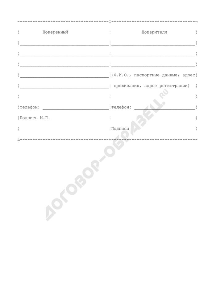 Перечень обследований суррогатной матери (приложение к договору поручения на совершение юридических действий в рамках отношений с суррогатной матерью). Страница 2