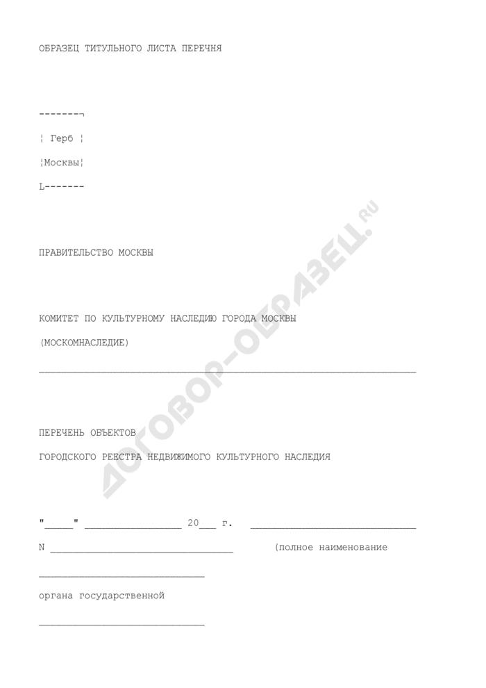 Перечень объектов городского реестра недвижимого культурного наследия. Страница 1