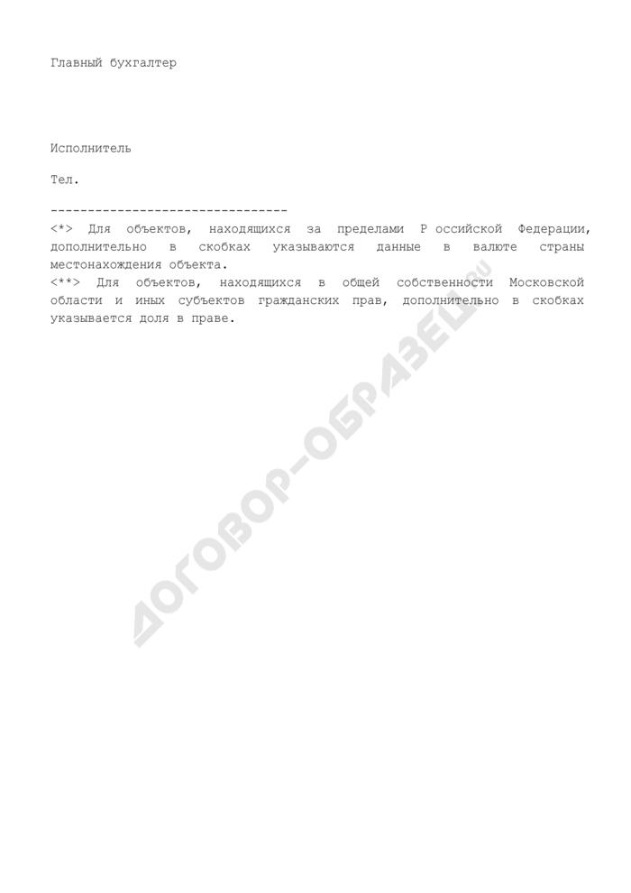 Перечень объектов недвижимости Московской области, находящихся в оперативном управлении государственного учреждения. Страница 2