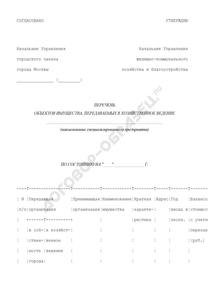 Перечень объектов имущества, передаваемых в хозяйственное ведение. Страница 1