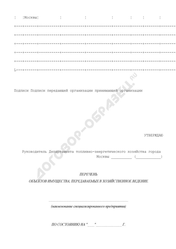 Перечень объектов имущества, передаваемых в хозяйственное ведение. Страница 2