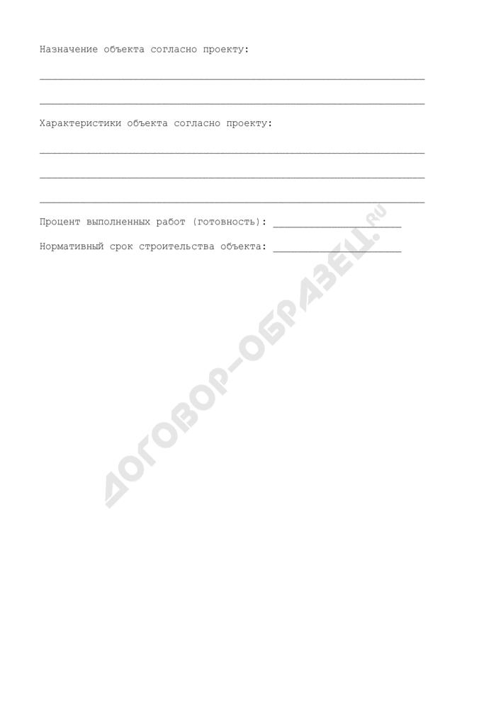 Перечень объектов (высвобождаемого военного имущества), незавершенных строительством, предназначенных для продажи (приложение к порядку продажи имущества). Страница 2