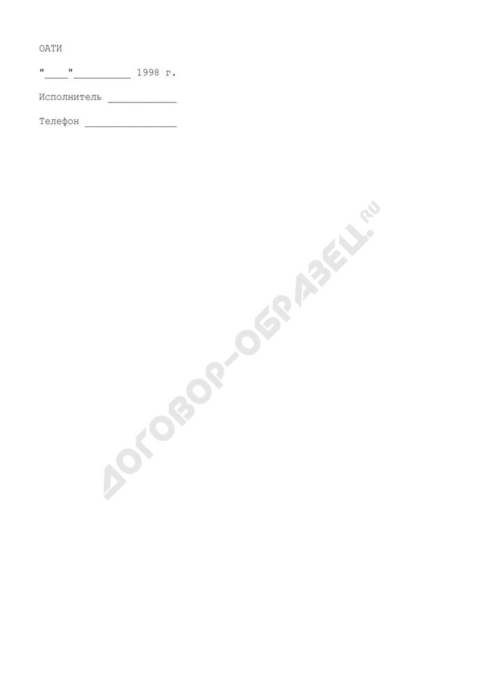 Перечень объектов, для которых оформлены ордера (разрешения) на производство земляных и строительных работ. Форма N О1. Страница 2
