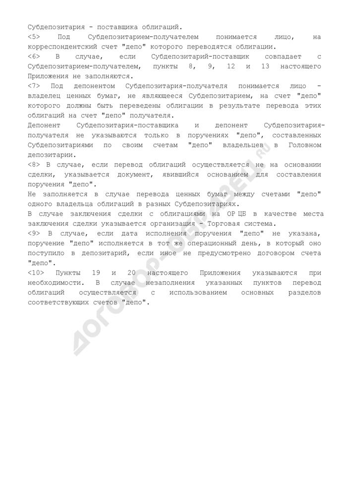 """Перечень обязательных реквизитов поручения """"депо"""" к счету """"депо. Страница 2"""