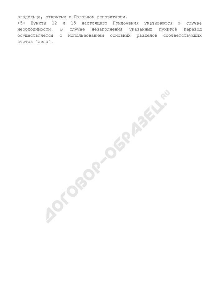 """Перечень обязательных реквизитов выписки по счету """"депо. Страница 2"""