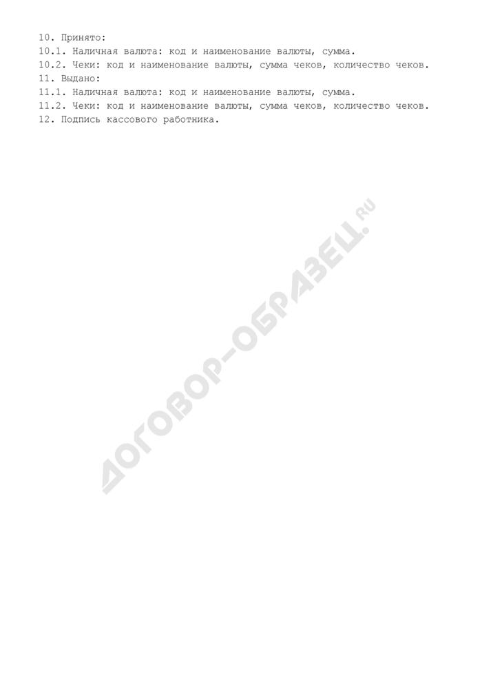 Перечень обязательных сведений, подлежащих отражению в документе, выдаваемом физическому лицу при осуществлении операций с наличной валютой и чеками. Страница 2