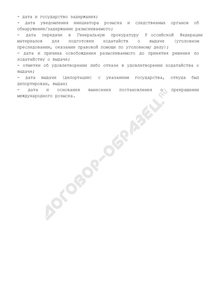 Перечень обязательных реквизитов для ведущихся филиалами Интерпола учетов лиц, объявленных в международный розыск. Страница 2