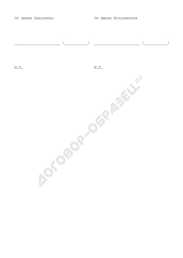 Перечень оказываемых услуг (приложение к договору возмездного оказания услуг). Страница 2