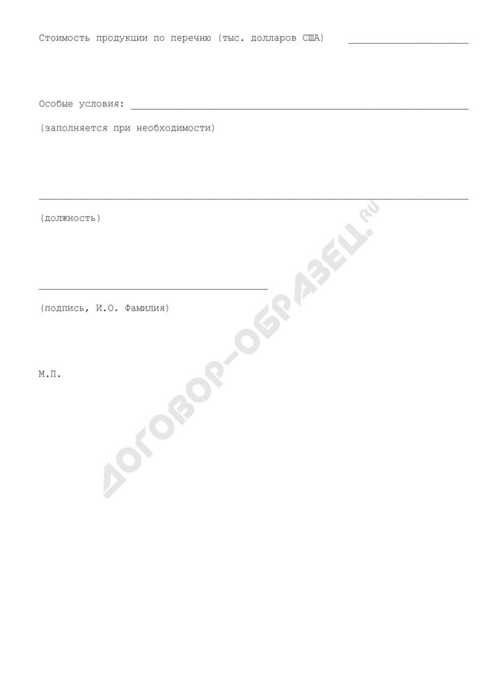 Дополнительный перечень продукции военного назначения. Страница 2