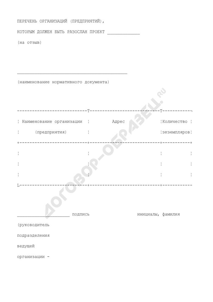 Перечень организаций (предприятий), которым должен быть разослан проект нормативного документа. Страница 1