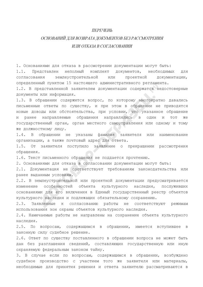 Перечень оснований для возврата документов без рассмотрения или отказа в согласовании. Страница 1