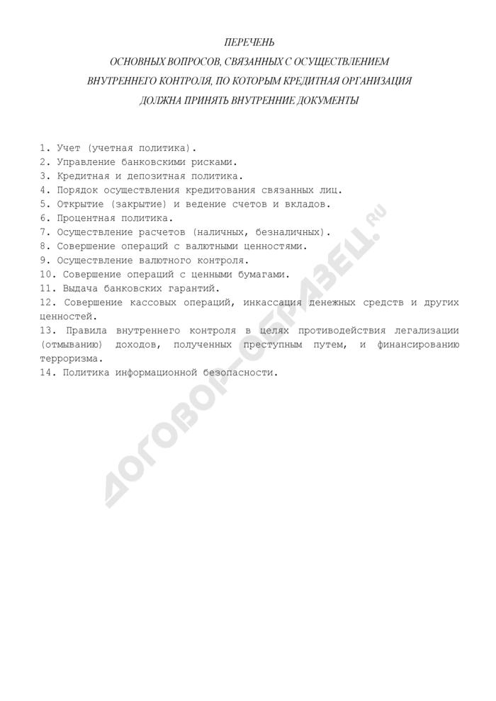 Перечень основных вопросов, связанных с осуществлением внутреннего контроля, по которым кредитная организация должна принять внутренние документы. Страница 1
