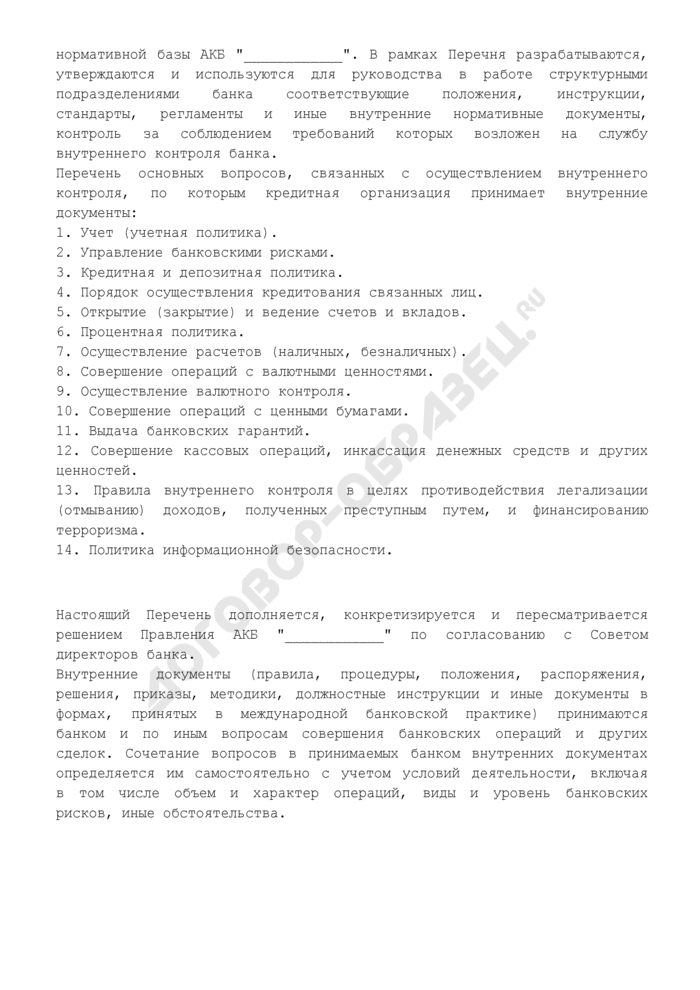 Перечень основных внутренних документов, регулирующих деятельность банка (приложение к положению о службе внутреннего контроля). Страница 2
