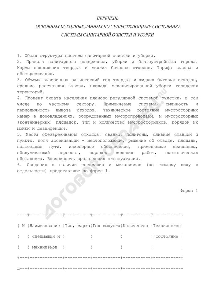 Перечень основных исходных данных по существующему состоянию системы санитарной очистки и уборки территорий населенных пунктов (рекомендуемая форма). Страница 1
