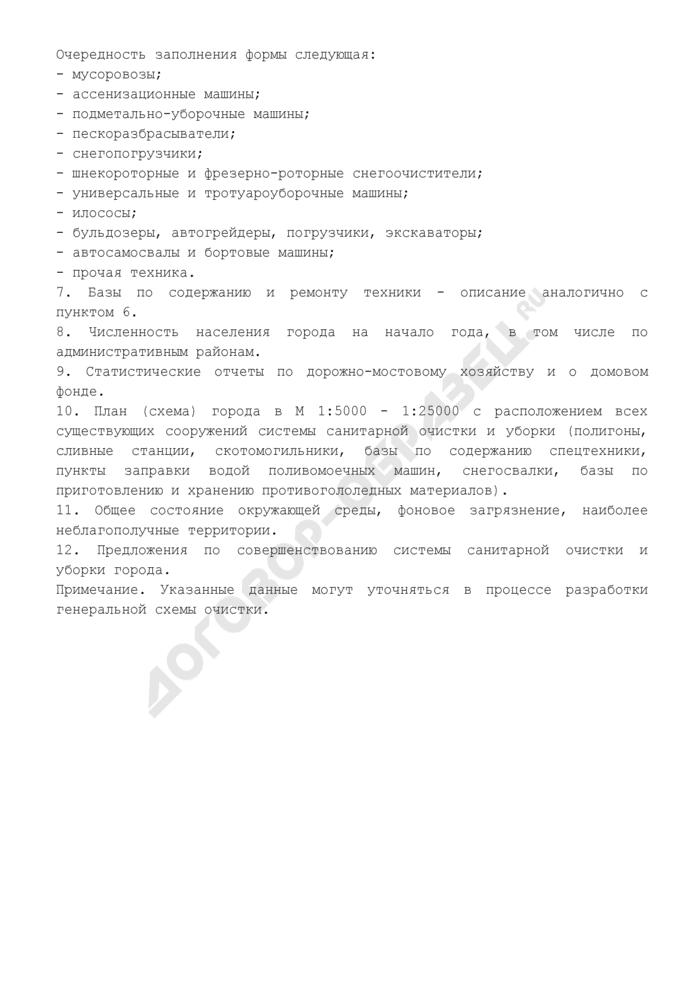 Перечень основных исходных данных по существующему состоянию системы санитарной очистки и уборки территорий населенных пунктов (рекомендуемая форма). Страница 2