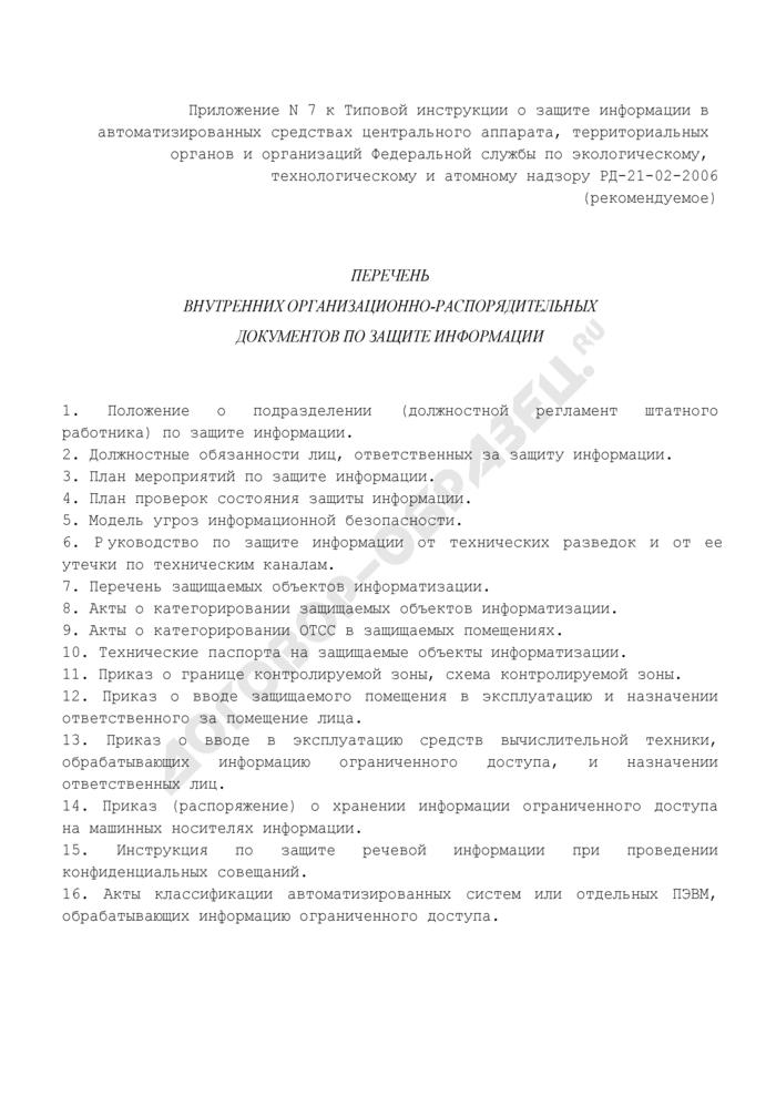 Перечень внутренних организационно-распорядительных документов по защите информации в автоматизированных средствах центрального аппарата, территориальных органов и организаций Федеральной службы по экологическому, технологическому и атомному надзору (рекомендуемая форма). Страница 1