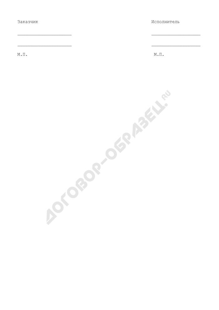 Перечень отступлений от технической документации, допущенных в процессе модернизации (переоборудования) (приложение к контракту на модернизацию (переоборудование) судна). Страница 2