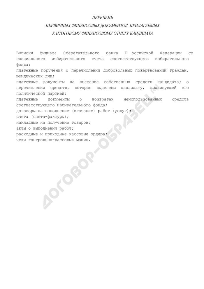 Перечень первичных финансовых документов, прилагаемых к итоговому финансовому отчету кандидата. Страница 1