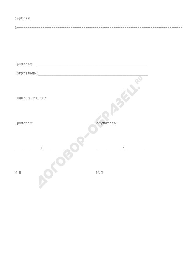 Перечень передаваемого оборудования (приложение к договору купли-продажи оборудования). Страница 2