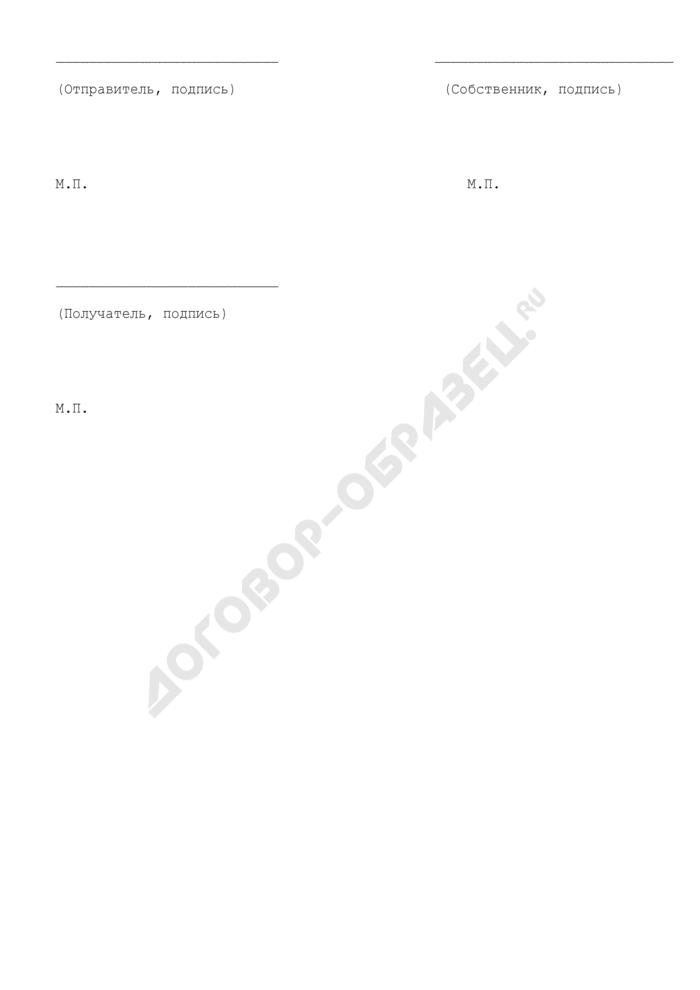 Перечень передаваемого оборудования (приложение к контракту о передаче через отправителя оборудования в уставный капитал от нерезидента-собственника резиденту РФ). Страница 2