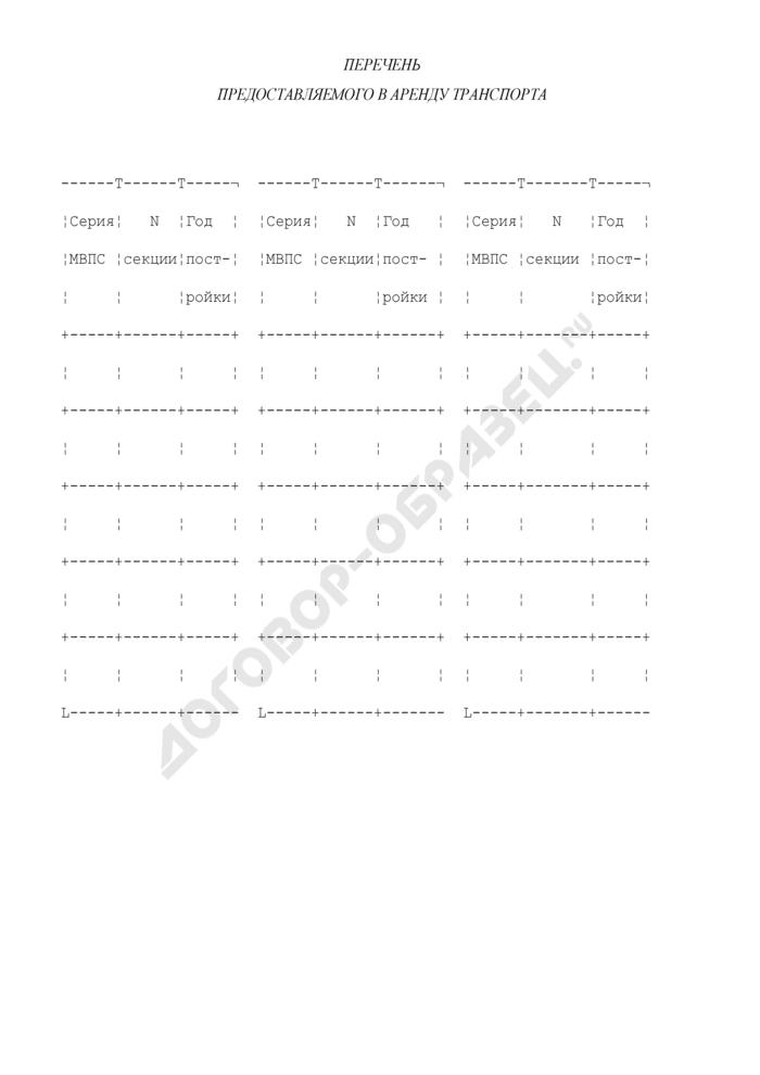 Перечень предоставляемого в аренду транспорта (приложение к договору аренды подвижного состава с экипажем). Страница 1