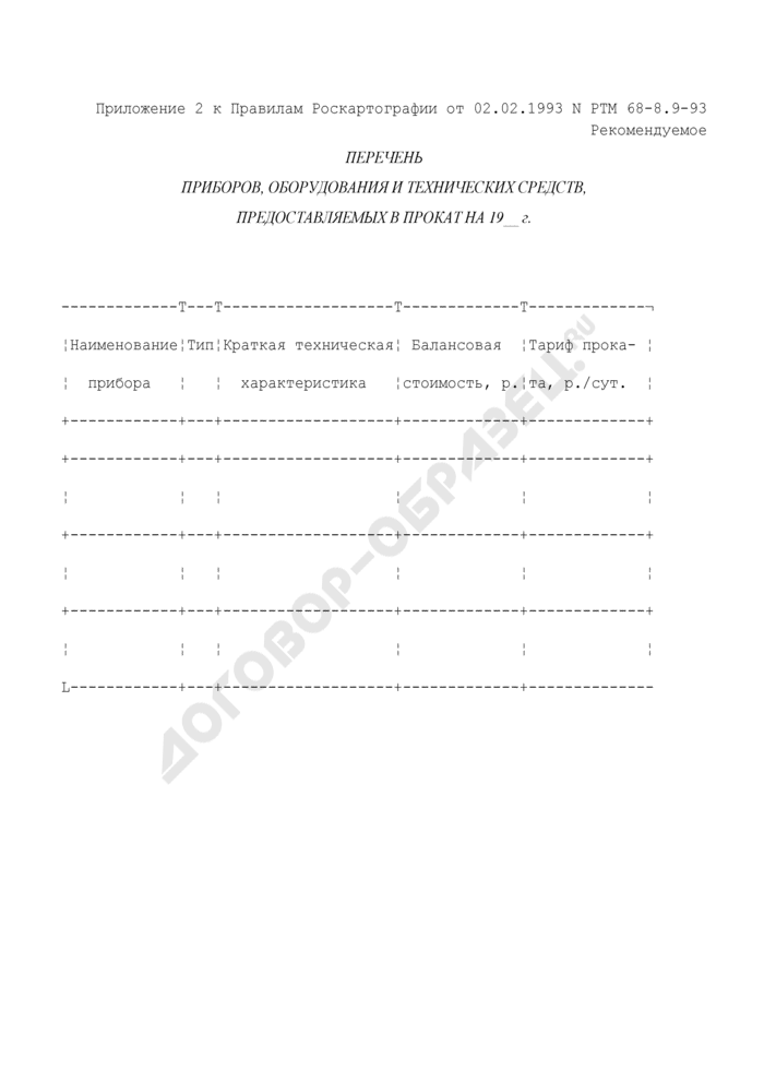 Перечень приборов, оборудования и технических средств, предоставляемых в прокат (рекомендуемая форма). Страница 1