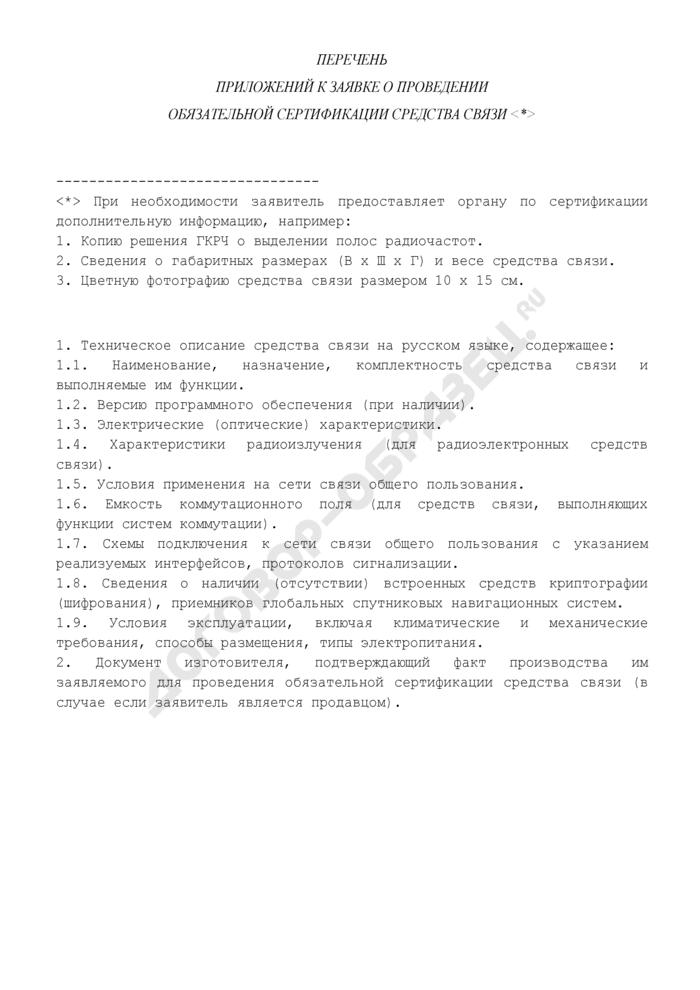 Перечень приложений к заявке о проведении обязательной сертификации средства связи. Страница 1