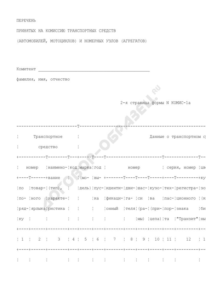 Перечень принятых на комиссию транспортных средств (автомобилей, мотоциклов) и номерных узлов (агрегатов). Унифицированная форма N КОМИС-1а. Страница 2