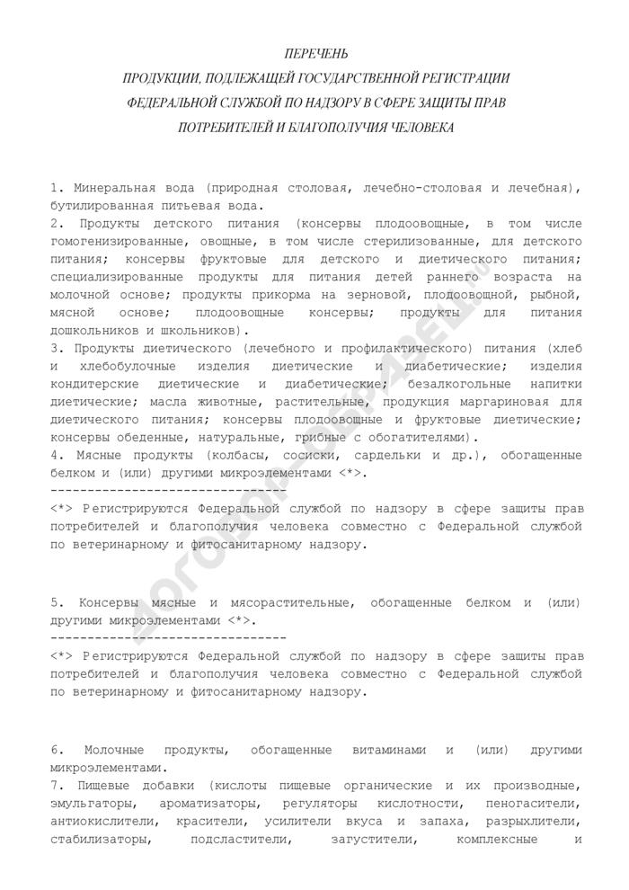 Перечень продукции, подлежащей государственной регистрации Федеральной службой по надзору в сфере защиты прав потребителей и благополучия человека. Страница 1