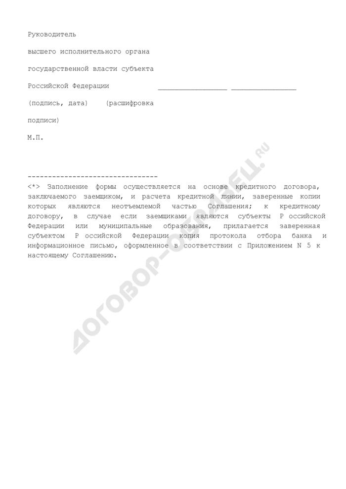 """Перечень проектов на предоставление субсидий бюджетам субъектов РФ за счет средств федерального бюджета 2007 года, предусмотренных на реализацию подпрограммы """"Обеспечение земельных участков коммунальной инфраструктурой"""" (приложение к типовому соглашению о предоставлении субсидий на возмещение части затрат на уплату процентов по кредитам, полученным в российских кредитных организациях на обеспечение земельных участков под жилищное строительство коммунальной инфраструктурой). Страница 2"""
