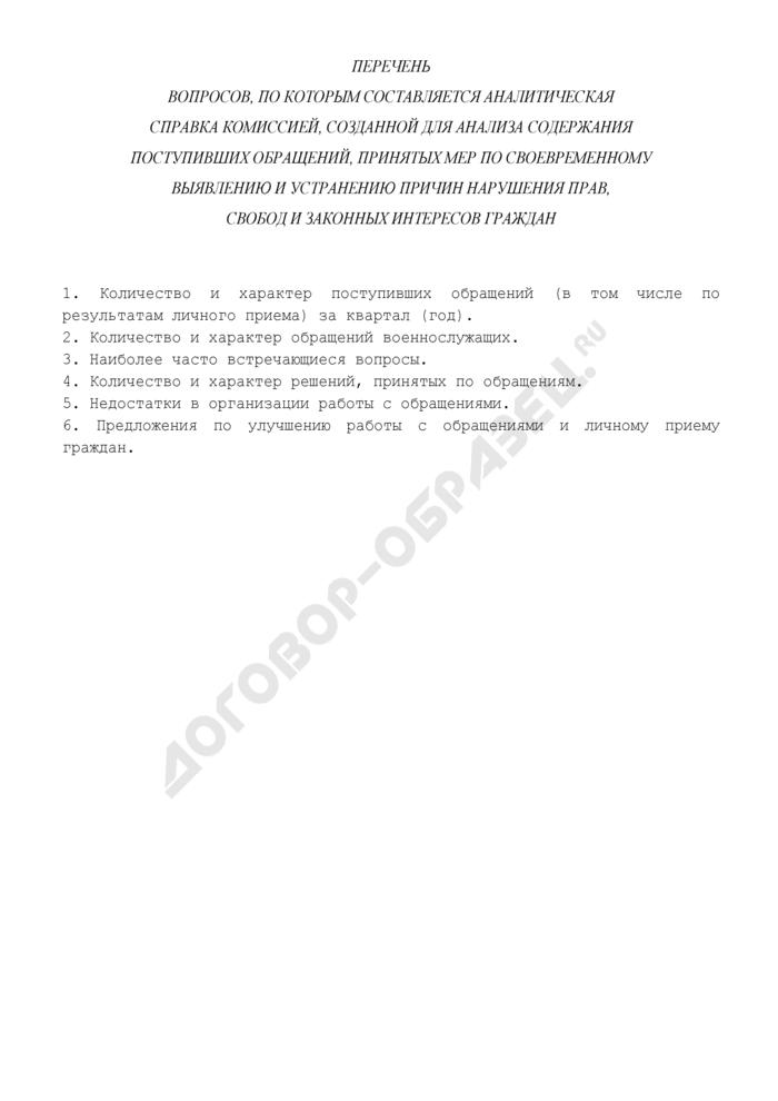 Перечень вопросов, по которым составляется аналитическая справка комиссией воинской части, созданной для анализа содержания поступивших обращений, принятых мер по своевременному выявлению и устранению причин нарушения прав, свобод и законных интересов граждан. Страница 1