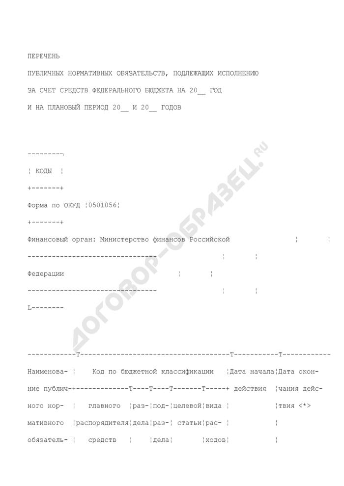 Перечень публичных нормативных обязательств, подлежащих исполнению за счет средств федерального бюджета на плановый период. Страница 1
