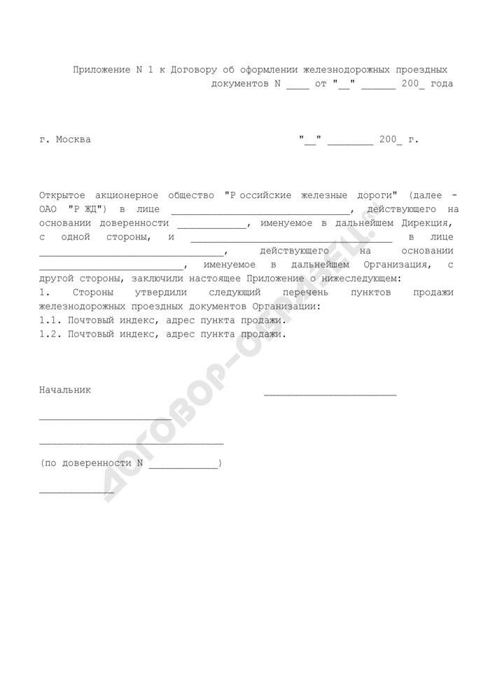 Перечень пунктов продажи железнодорожных проездных документов (приложение к договору об оформлении железнодорожных проездных документов). Страница 1
