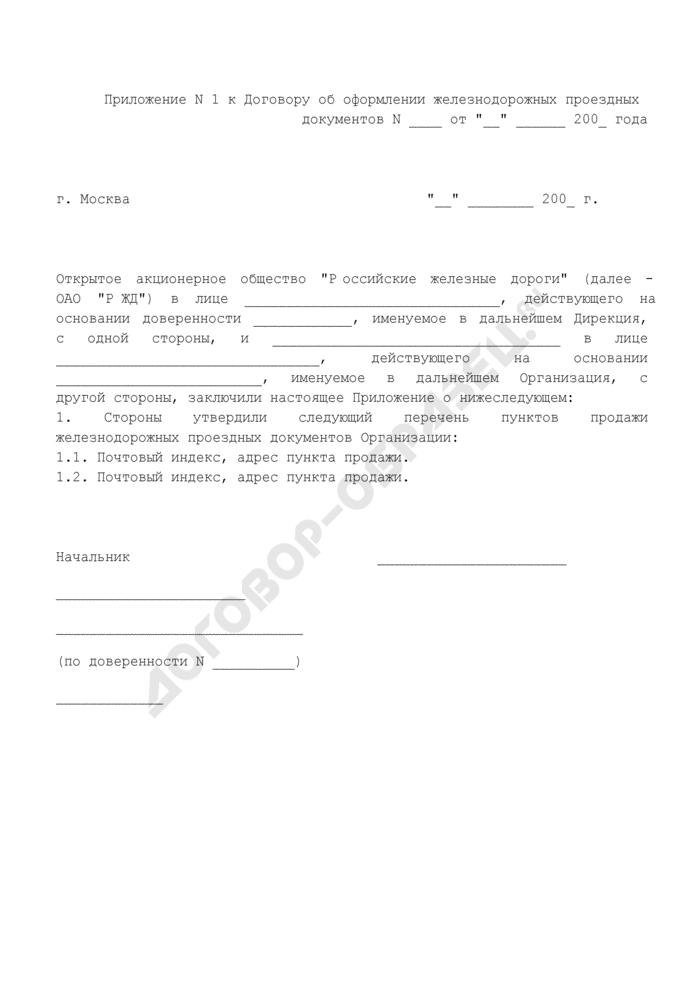 Перечень пунктов продажи железнодорожных проездных документов (приложение к договору об оформлении железнодорожных проездных документов (на условиях предварительной оплаты стоимости железнодорожных проездных документов)). Страница 1