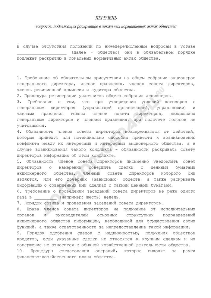 Перечень вопросов, подлежащих раскрытию в локальных нормативных актах общества (приложение к положению о порядке разработки и принятия в акционерном обществе локальных нормативных актов). Страница 1