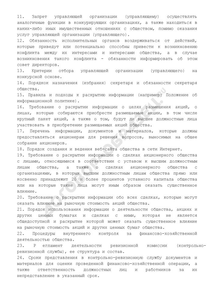 Перечень вопросов, подлежащих раскрытию в локальных нормативных актах общества (приложение к положению о порядке разработки и принятия в акционерном обществе локальных нормативных актов). Страница 2