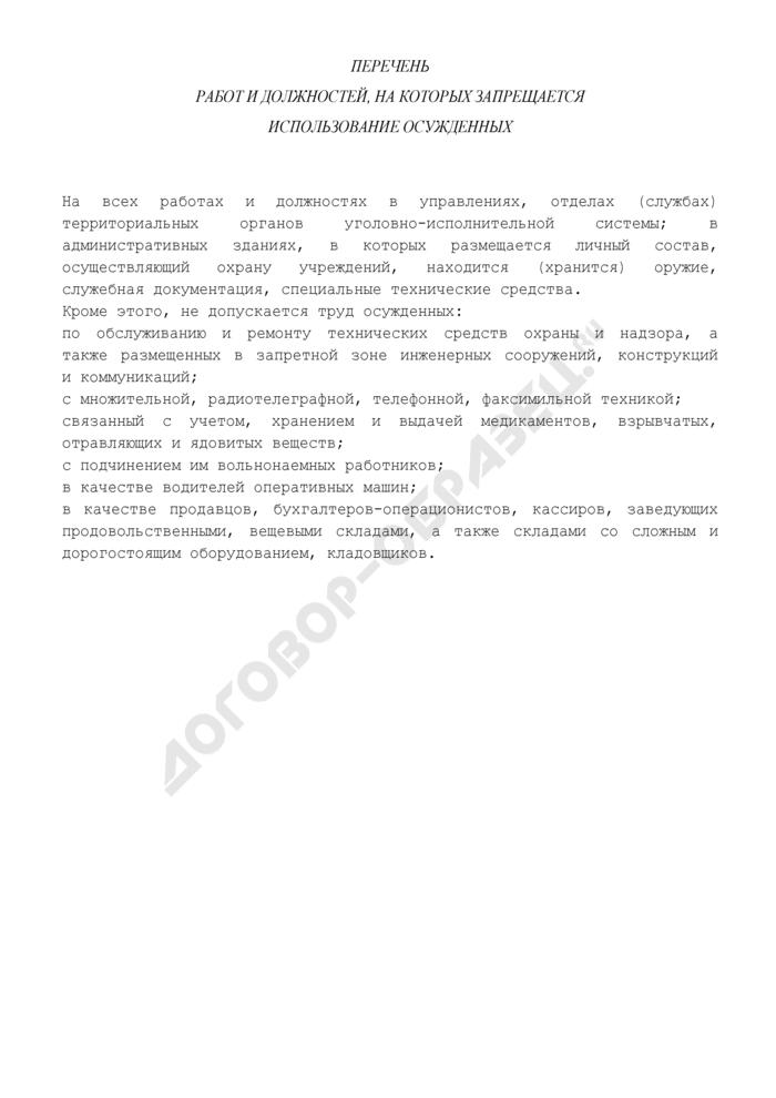 Перечень работ и должностей, на которых запрещается использование осужденных в исправительном учреждении. Страница 1