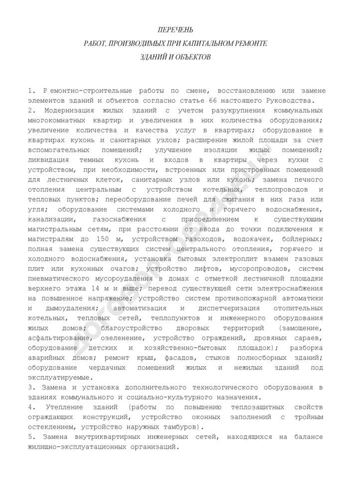 Перечень работ, производимых при капитальном ремонте зданий и объектов. Страница 1