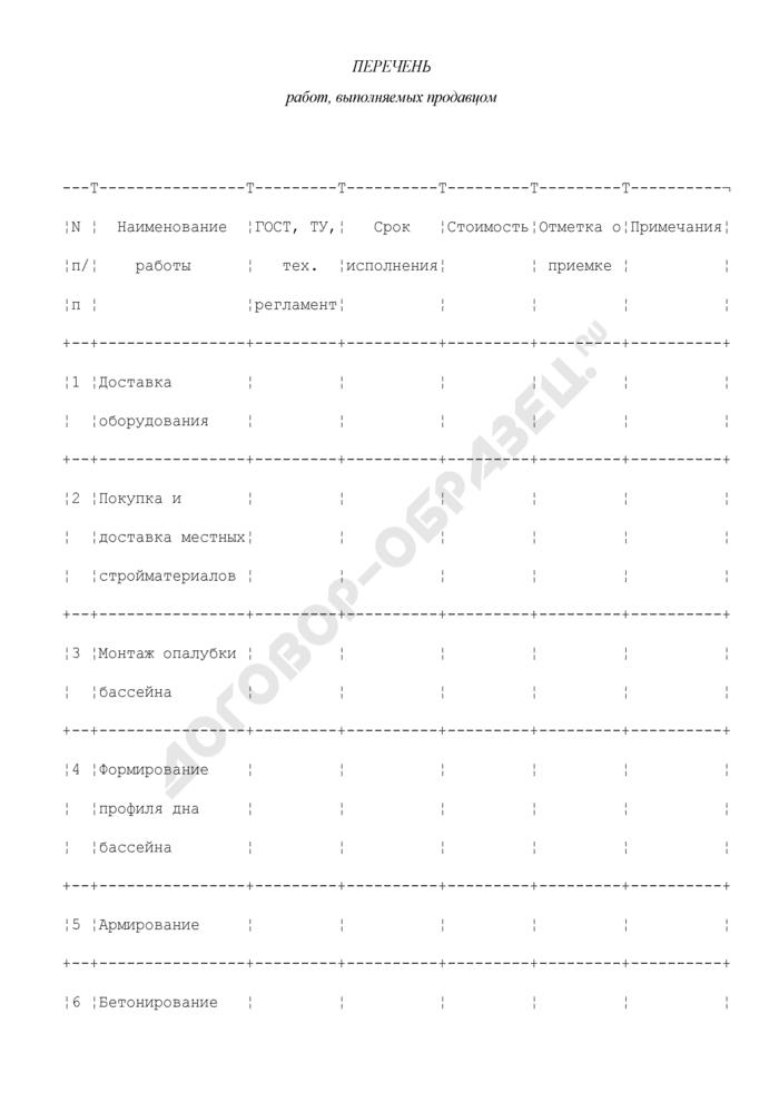 Перечень работ, выполняемых продавцом и покупателем (приложение к договору о передаче в собственность комплектующих бассейна, о производстве монтажа и пуске-наладке бассейна). Страница 1