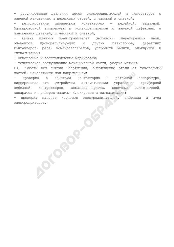 Перечень работ, выполняемых при техническом обслуживании и ремонте электрооборудования перегрузочных машин. Страница 2
