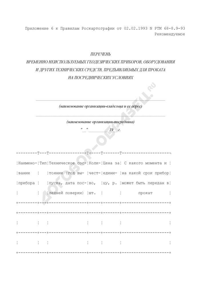 Перечень временно неиспользуемых геодезических приборов, оборудования и других технических средств, предъявляемых для проката на посреднических условиях (рекомендуемая форма). Страница 1
