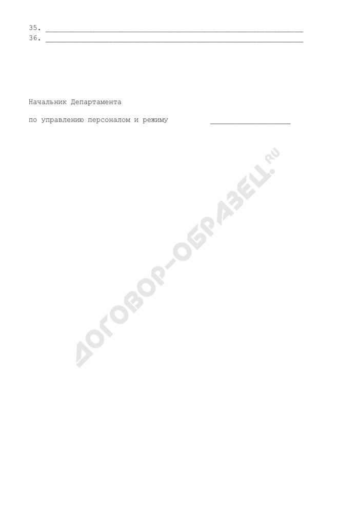 Перечень работников, относящихся к категории а (имеющих право свободного выхода за территорию предприятия в рабочее время) (приложение к положению о табельном учете на предприятии). Страница 2