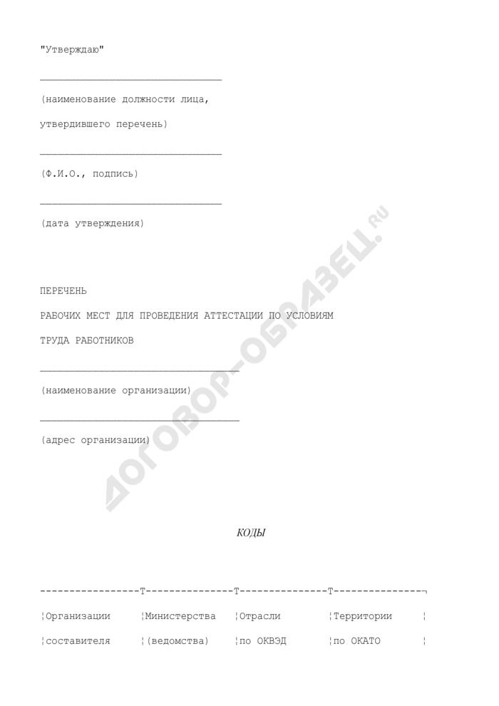 Перечень рабочих мест для проведения аттестации по условиям труда работников. Страница 1