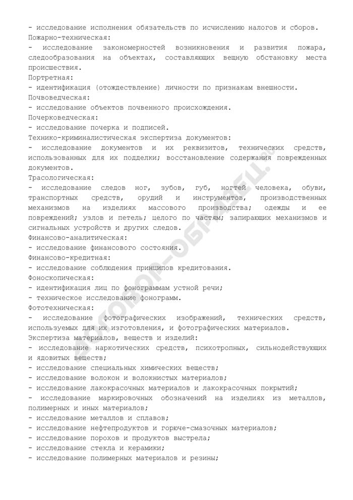 Перечень родов (видов) судебных экспертиз, производимых в экспертно-криминалистических подразделениях органов внутренних дел Российской Федерации. Страница 2