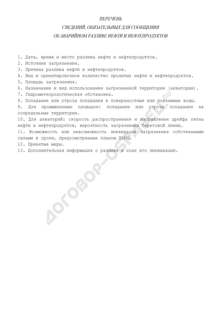 Перечень сведений, обязательных для сообщения об аварийном разливе нефти и нефтепродуктов. Страница 1